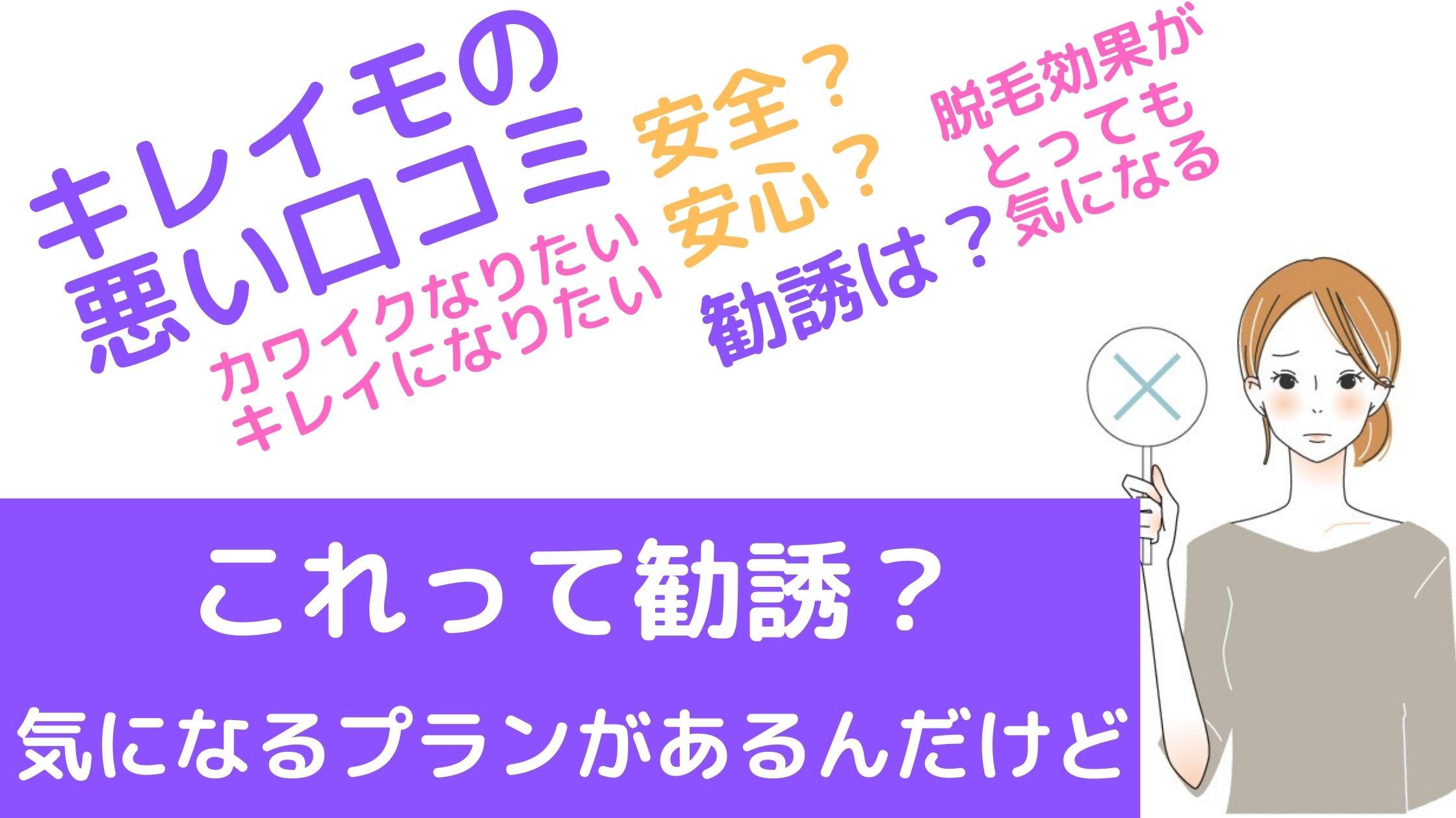 キレイモ 予約 とれ ない 全身脱毛サロン【KIREIMO / キレイモ】