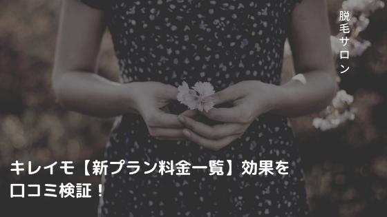 評判 会社 キレイモ