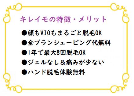 8回目 キレイモ 効果