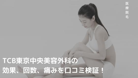 東京中央美容外科 口コミ