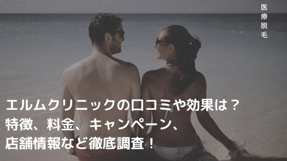 クリニック 大阪 エルム