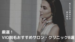 【最新】厳選!VIO脱毛おすすめサロン・クリニック8選