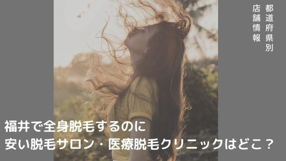 福井で全身脱毛するのに安い脱毛サロン・医療脱毛クリニックはどこ?【最新版】