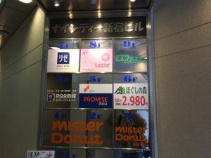 メンズリゼ新宿のアクセス方法は?口コミや近隣クリニックと割引料金を比較調査!