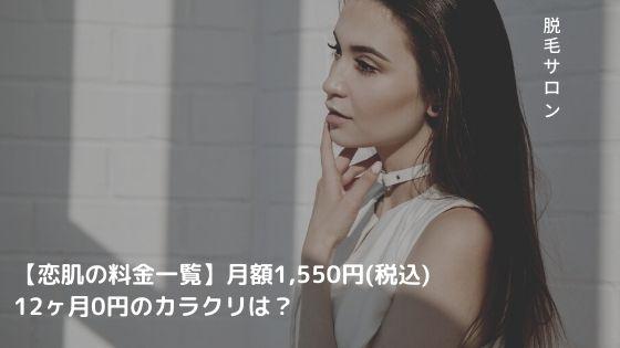 【恋肌の料金一覧】月額1,550円(税込)12ヶ月0円のカラクリは?