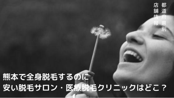 熊本で全身脱毛するのに安い脱毛サロン・医療脱毛クリニックはどこ?【最新版】