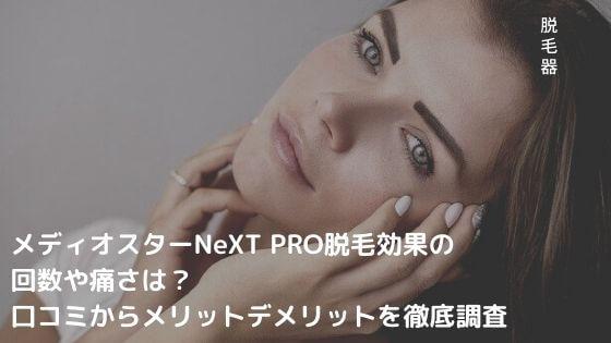 メディオスターNeXT PRO脱毛効果の回数や痛さは?口コミからメリットデメリットを徹底調査