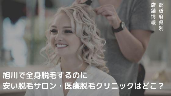 旭川で全身脱毛するのに安い脱毛サロン・医療脱毛クリニックはどこ?【最新版】